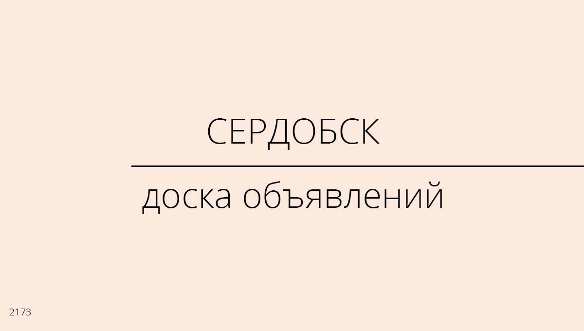 Доска объявлений, Сердобск, Россия