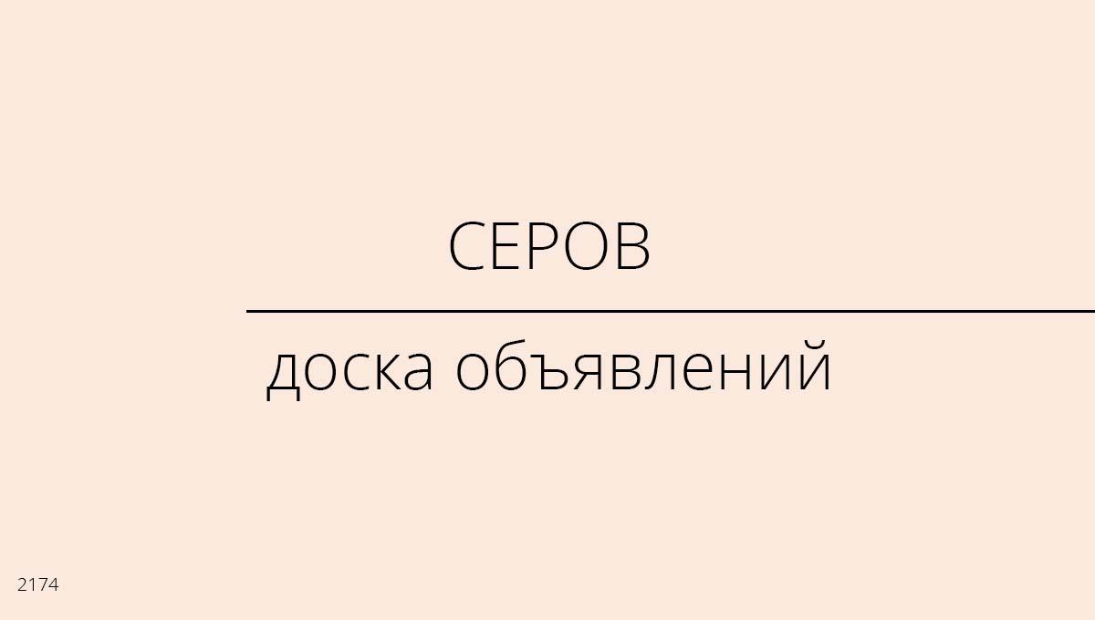 Доска объявлений, Серов, Россия