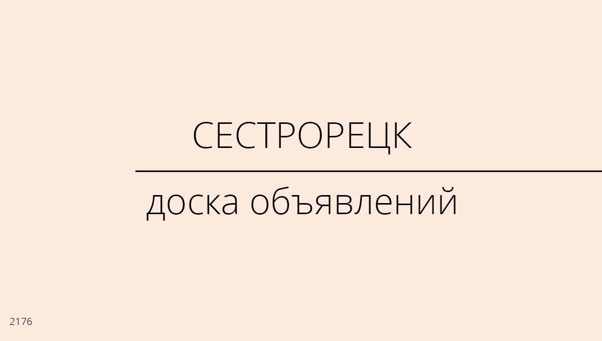 Доска объявлений, Сестрорецк, Россия