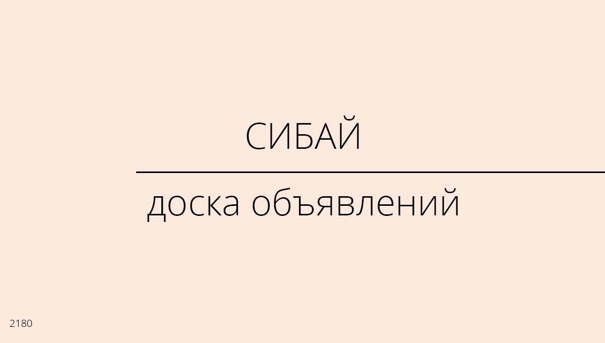 Доска объявлений, Сибай, Россия