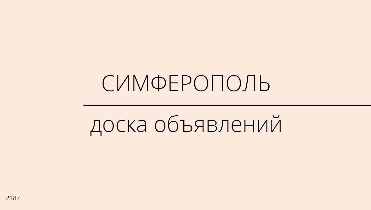 Доска объявлений, Симферополь, Украина
