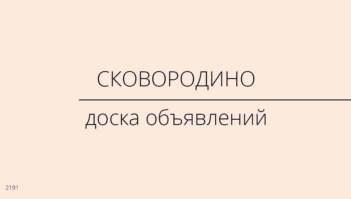 Доска объявлений, Сковородино, Россия