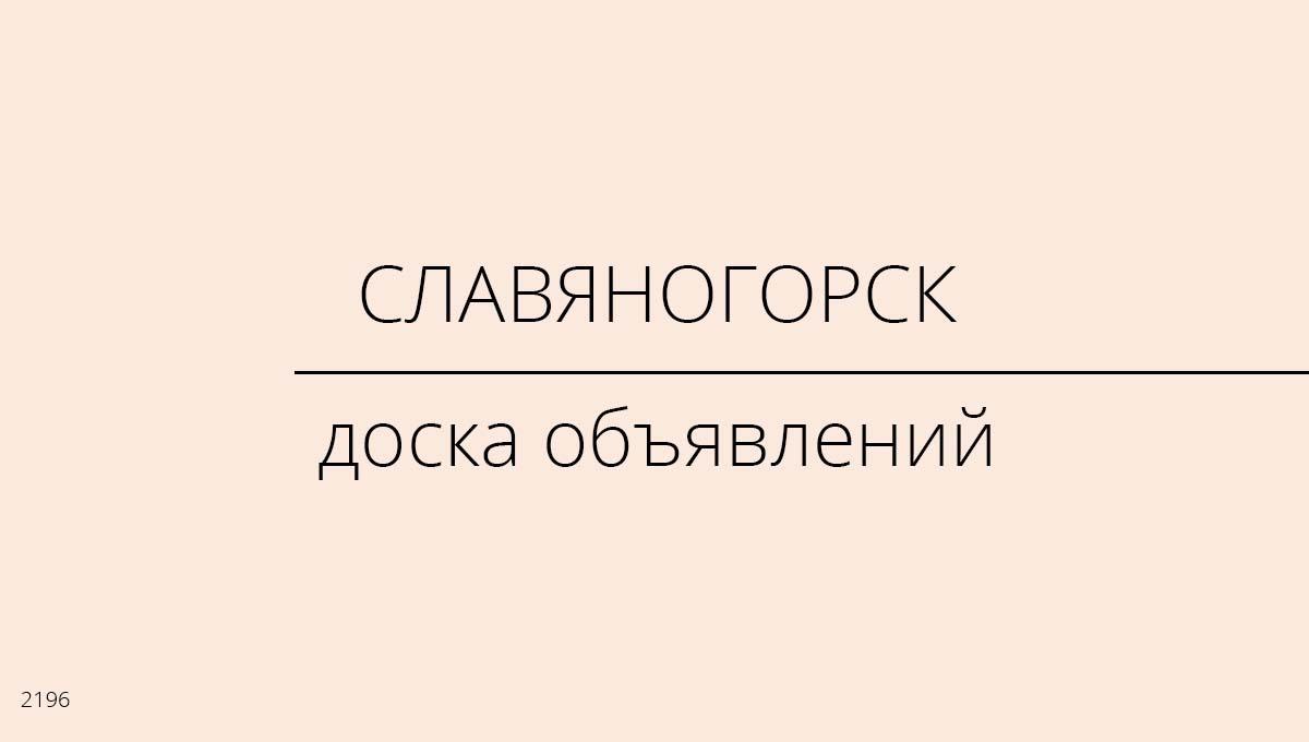 Доска объявлений, Славяногорск, Украина