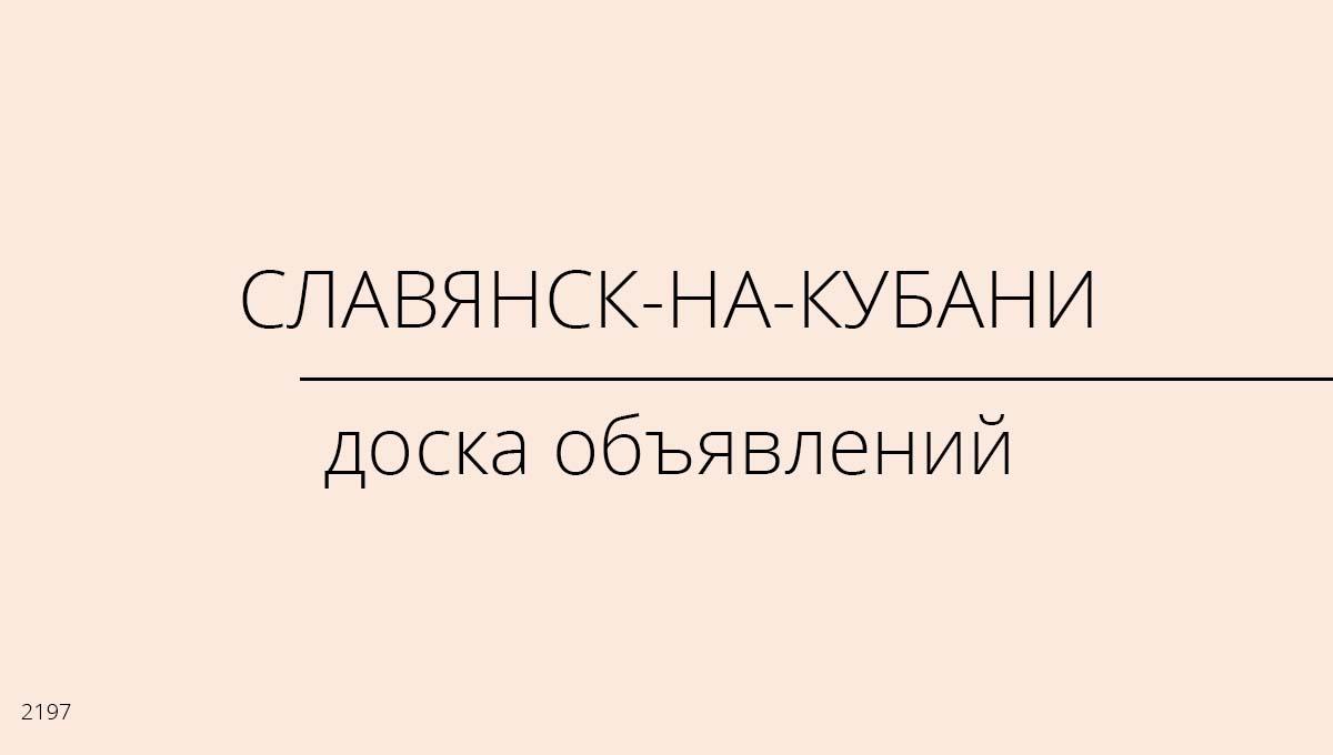 Доска объявлений, Славянск-на-Кубани, Россия