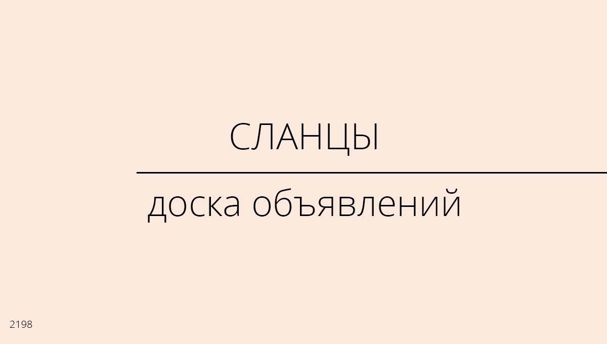 Доска объявлений, Сланцы, Россия