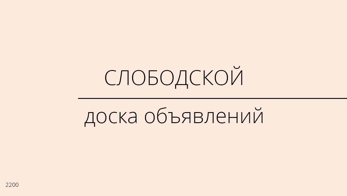 Доска объявлений, Слободской, Россия