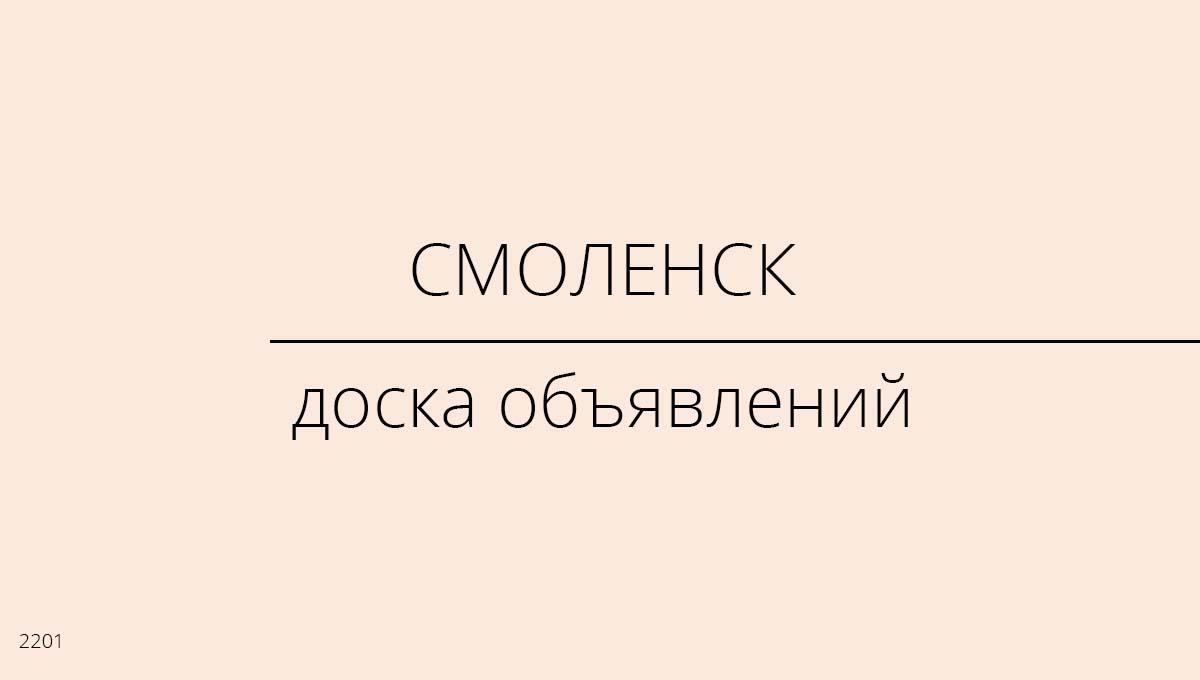 Доска объявлений, Смоленск, Россия