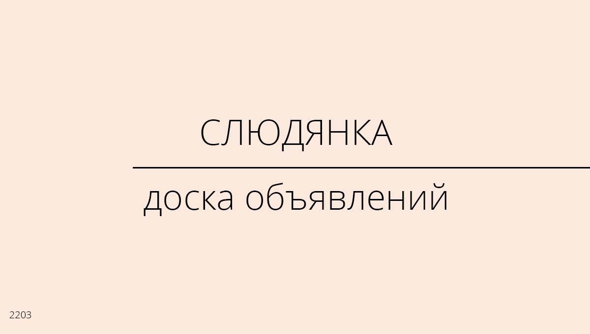 Доска объявлений, Слюдянка, Россия