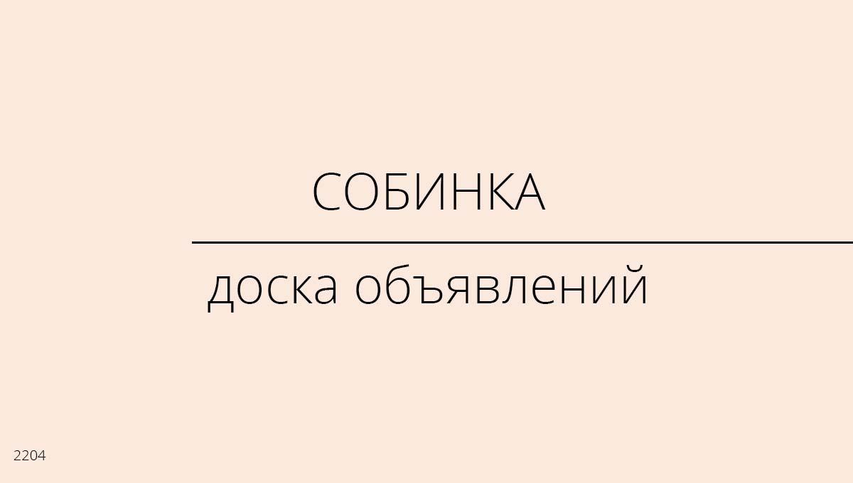 Доска объявлений, Собинка, Россия