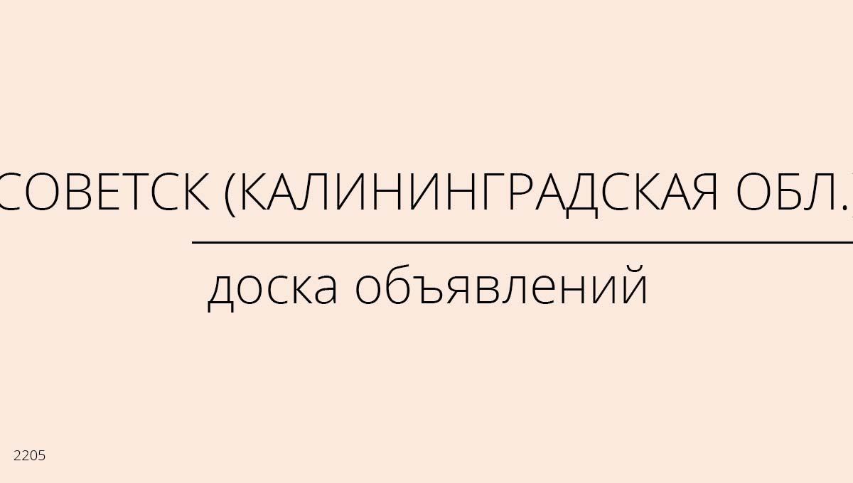 Доска объявлений, Советск (Калининградская обл.), Россия