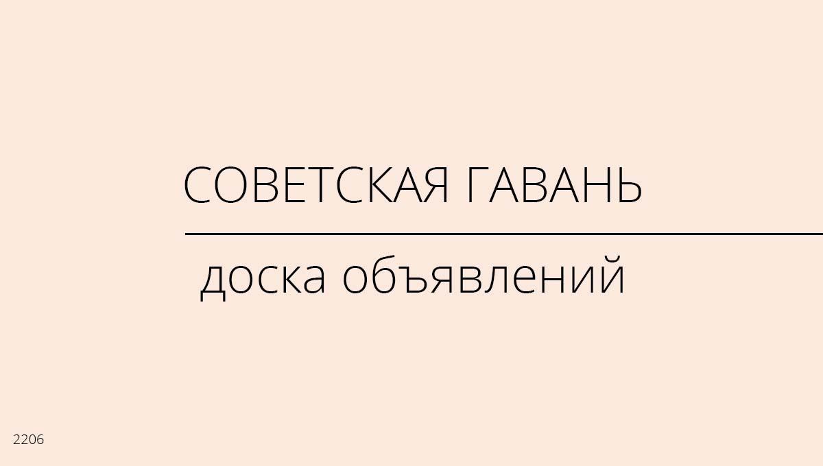 Доска объявлений, Советская Гавань, Россия