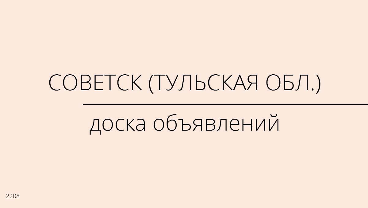 Доска объявлений, Советск (Тульская обл.), Россия