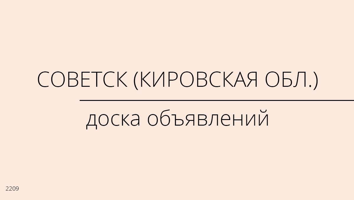 Доска объявлений, Советск (Кировская обл.), Россия
