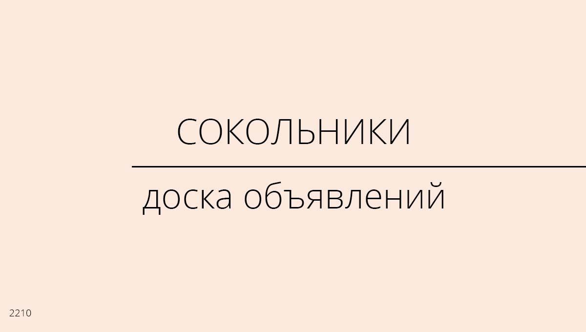 Доска объявлений, Сокольники, Россия