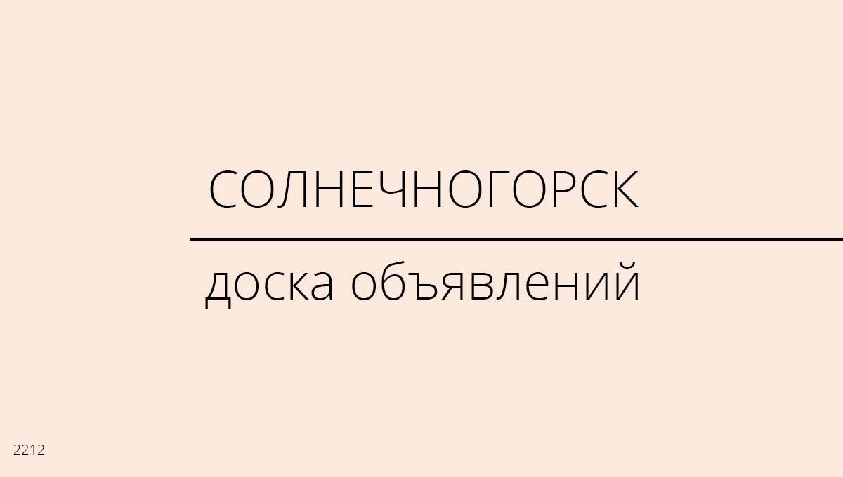 Доска объявлений, Солнечногорск, Россия