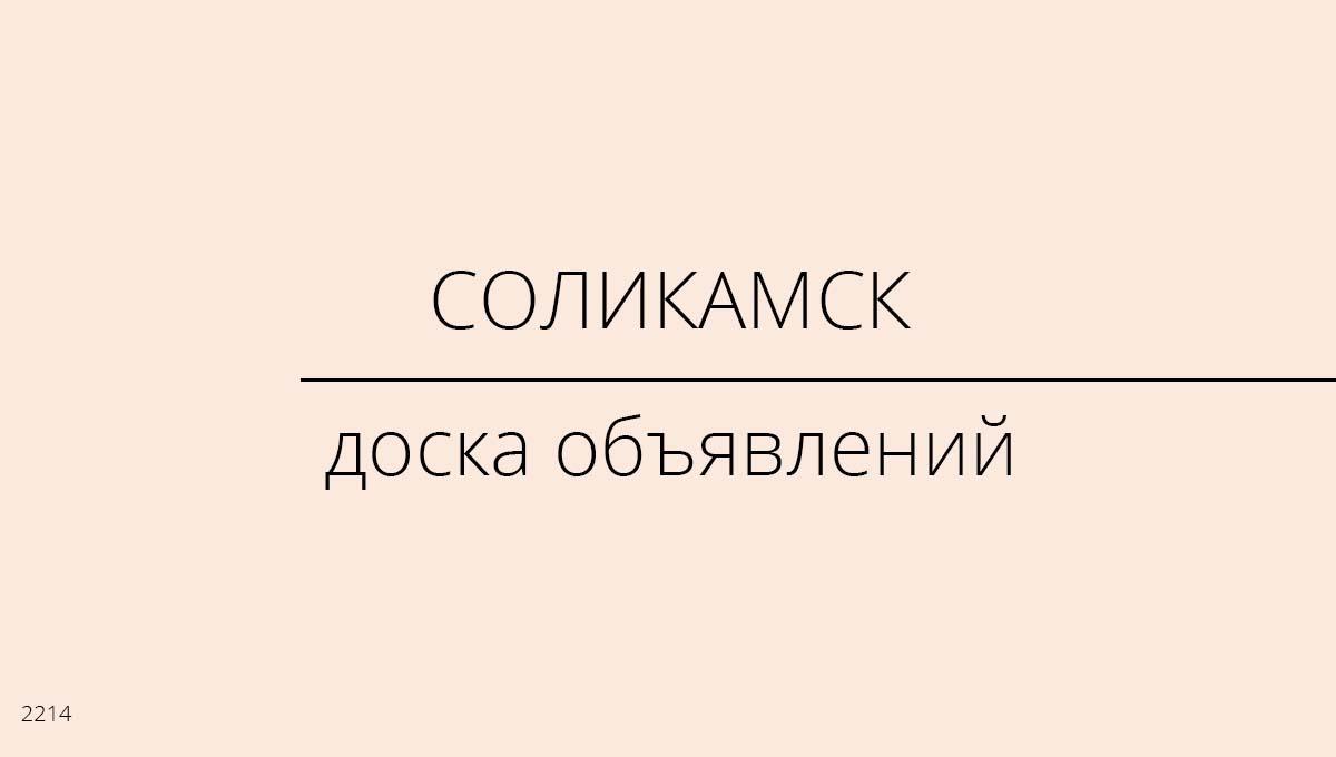 Доска объявлений, Соликамск, Россия