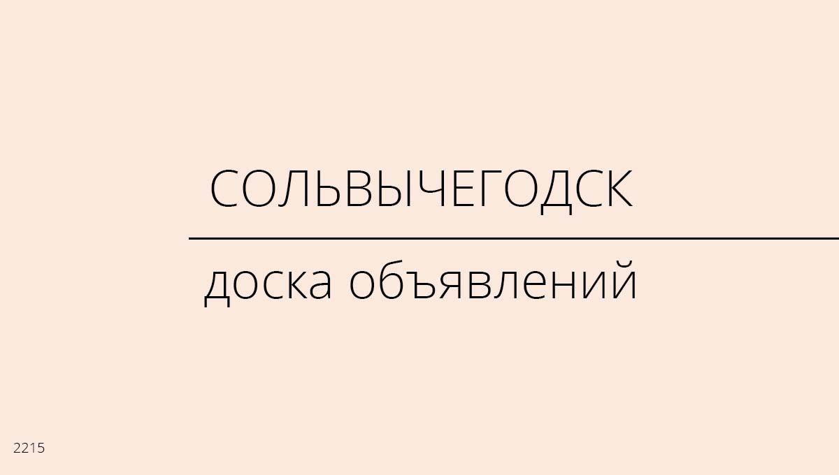 Доска объявлений, Сольвычегодск, Россия