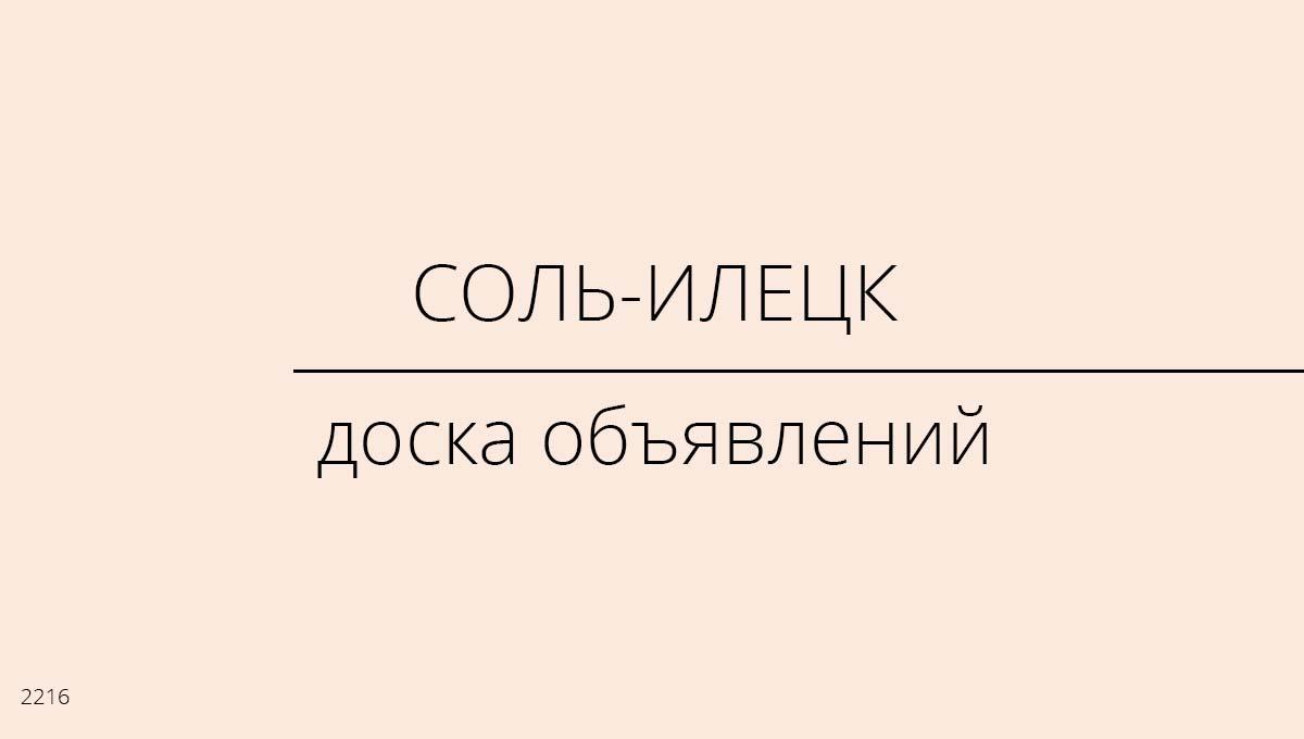 Доска объявлений, Соль-Илецк, Россия