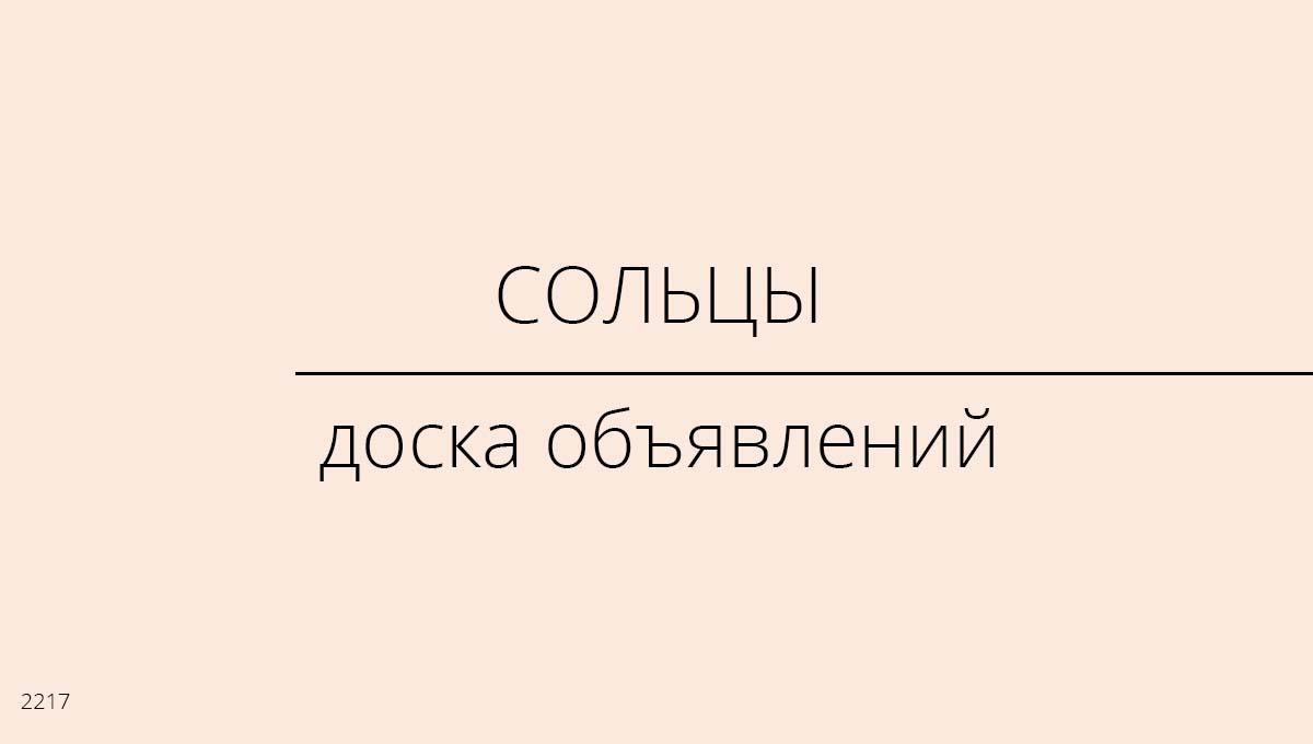 Доска объявлений, Сольцы, Россия