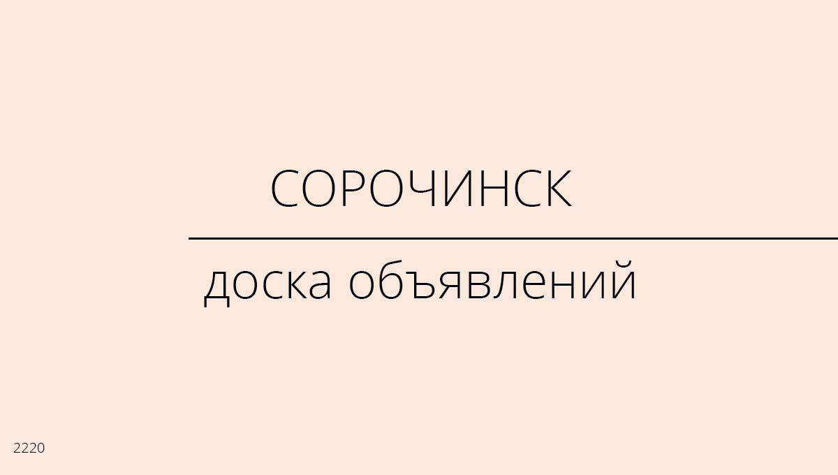 Доска объявлений, Сорочинск, Россия