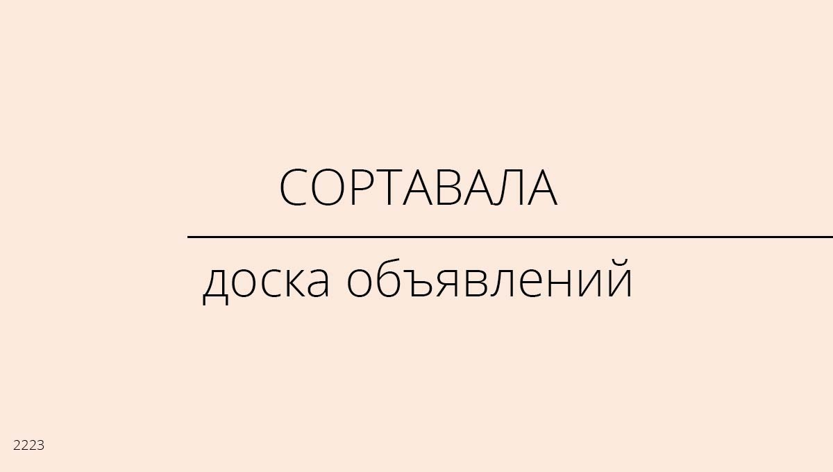 Доска объявлений, Сортавала, Россия