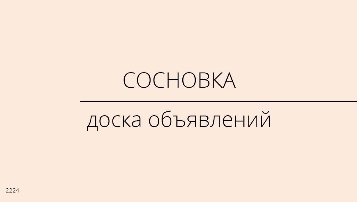 Доска объявлений, Сосновка, Россия