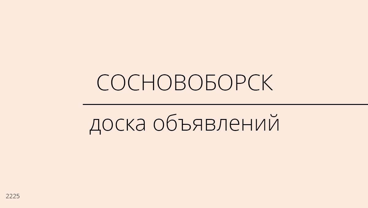 Доска объявлений, Сосновоборск, Россия