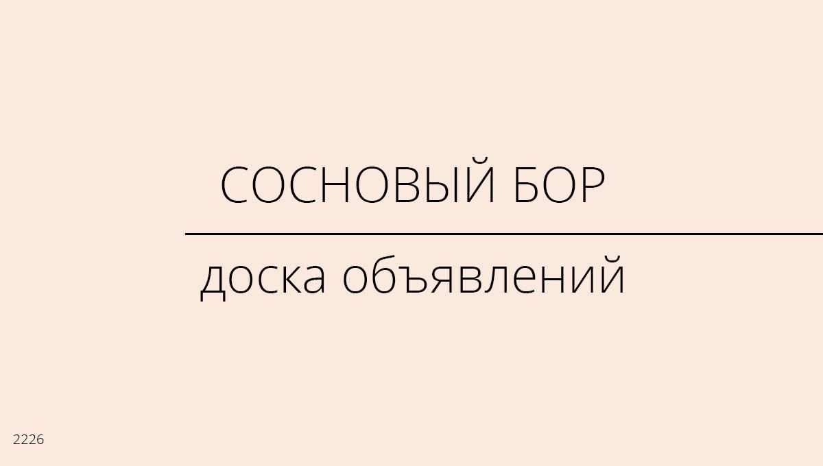 Доска объявлений, Сосновый Бор, Россия