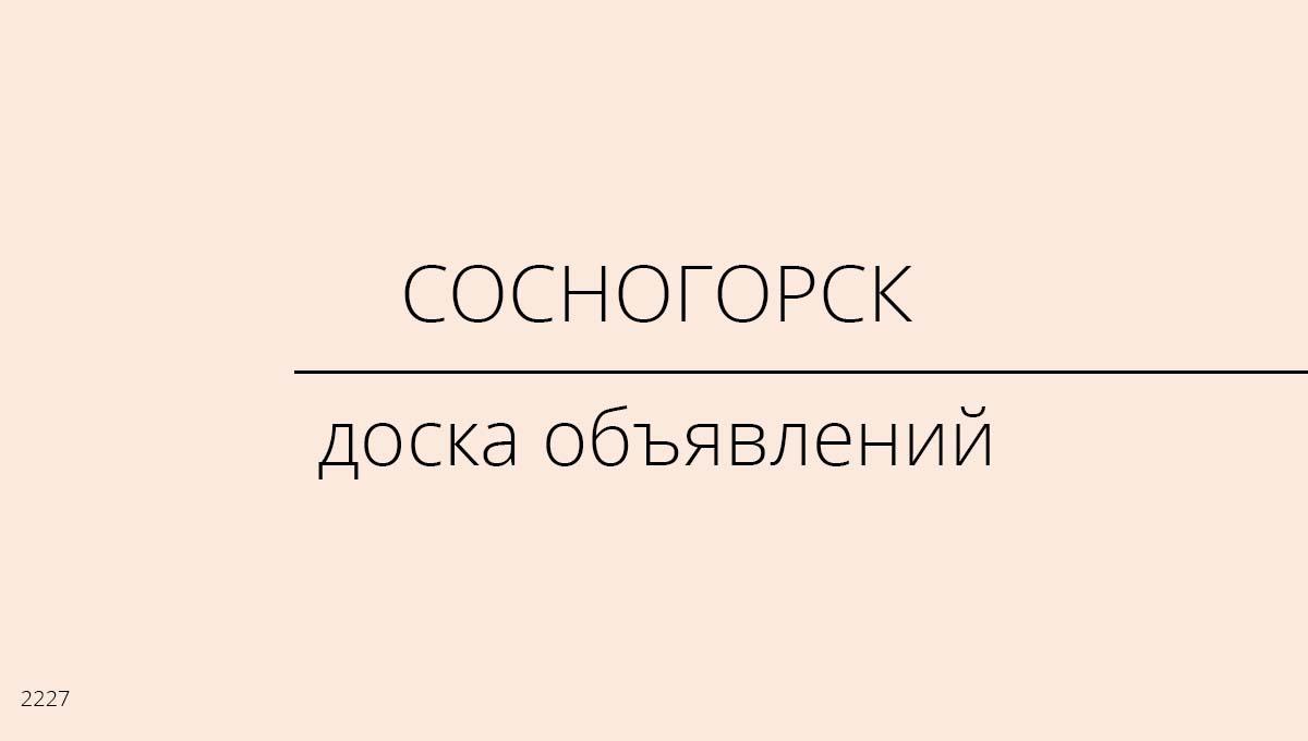 Доска объявлений, Сосногорск, Россия