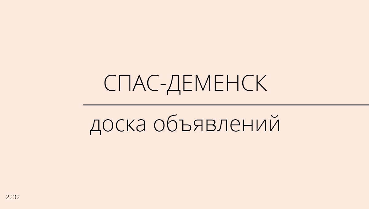 Доска объявлений, Спас-Деменск, Россия