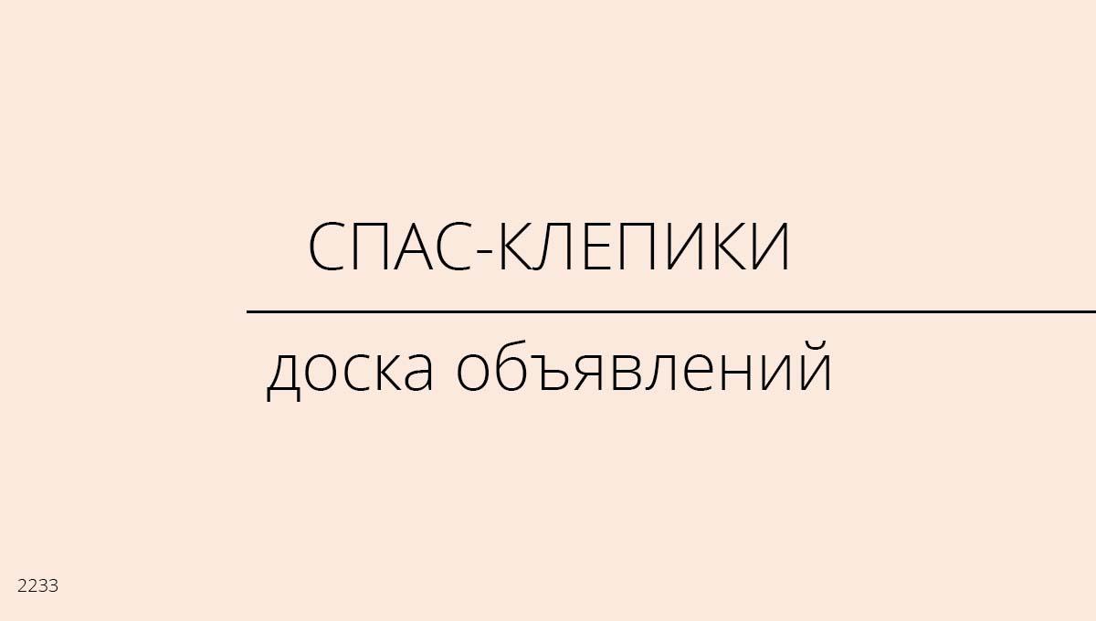 Доска объявлений, Спас-Клепики, Россия