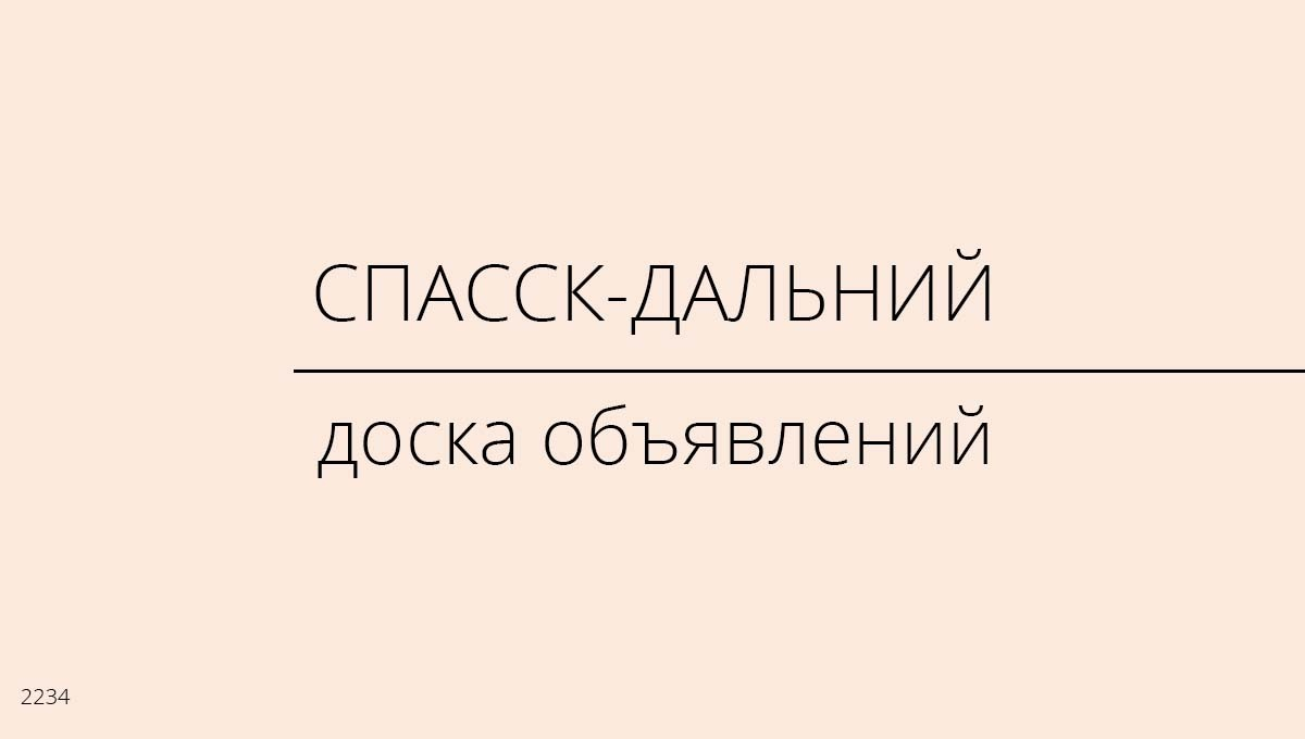 Доска объявлений, Спасск-Дальний, Россия