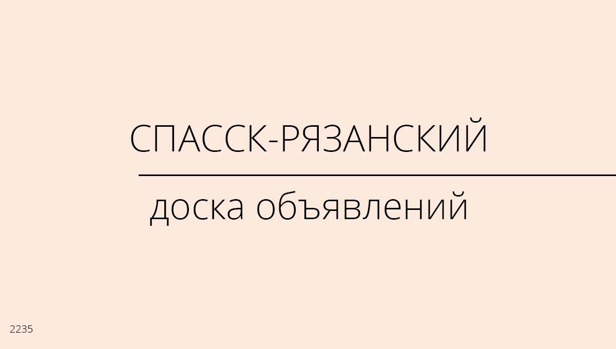Доска объявлений, Спасск-Рязанский, Россия
