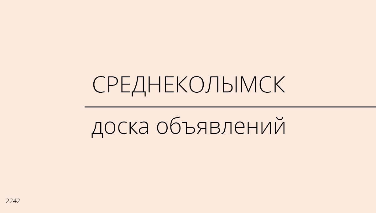 Доска объявлений, Среднеколымск, Россия