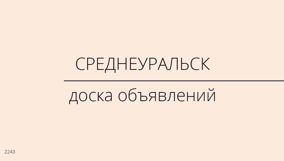 Доска объявлений, Среднеуральск, Россия