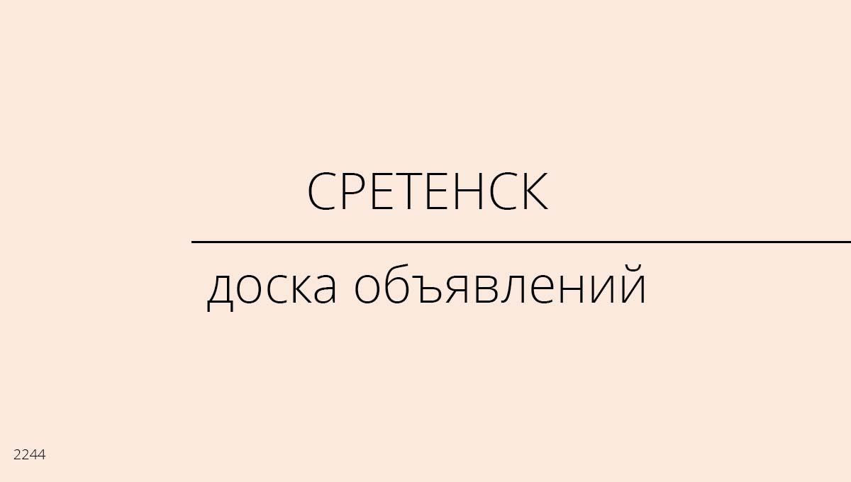 Доска объявлений, Сретенск, Россия