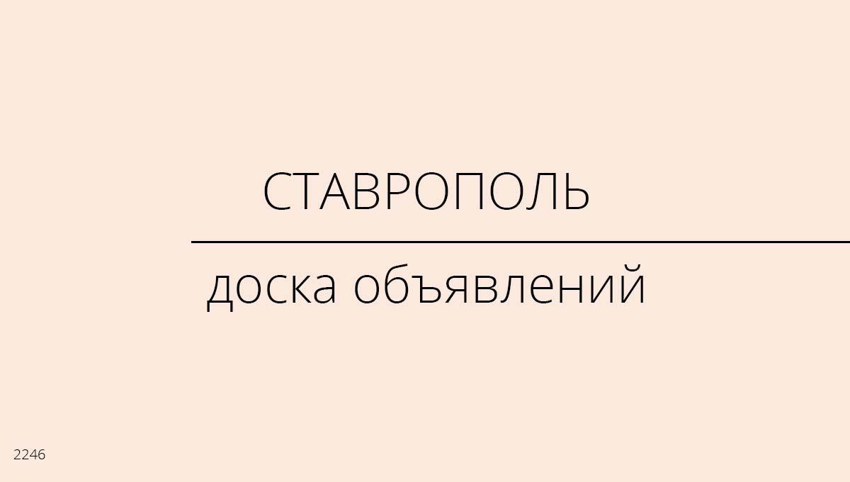 Доска объявлений, Ставрополь, Россия