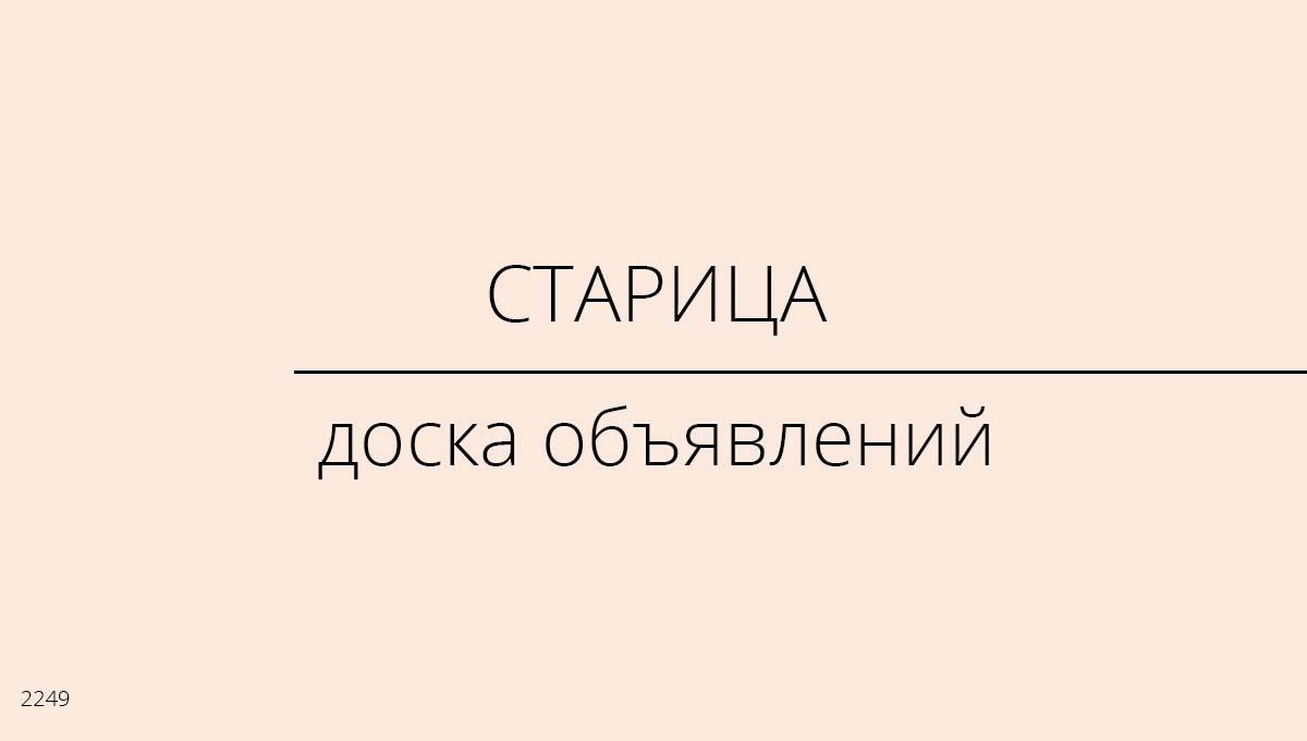 Доска объявлений, Старица, Россия