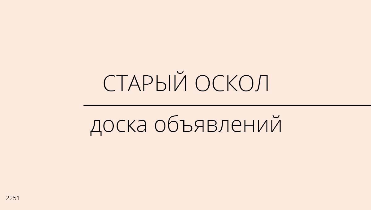 Доска объявлений, Старый Оскол, Россия