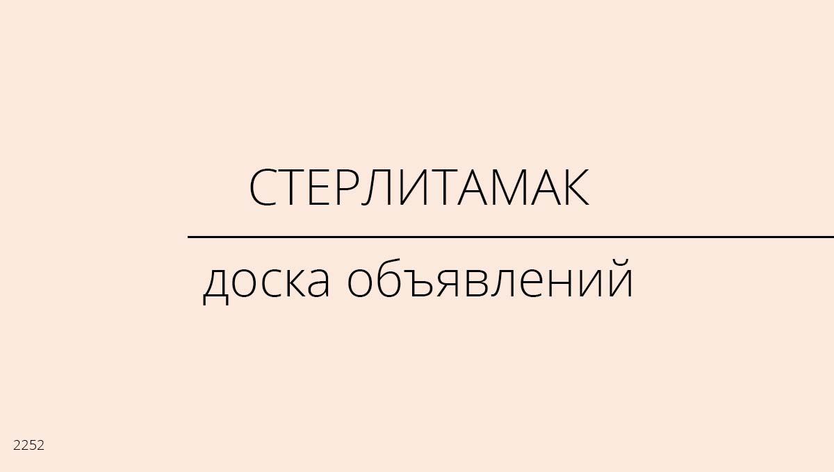 Доска объявлений, Стерлитамак, Россия