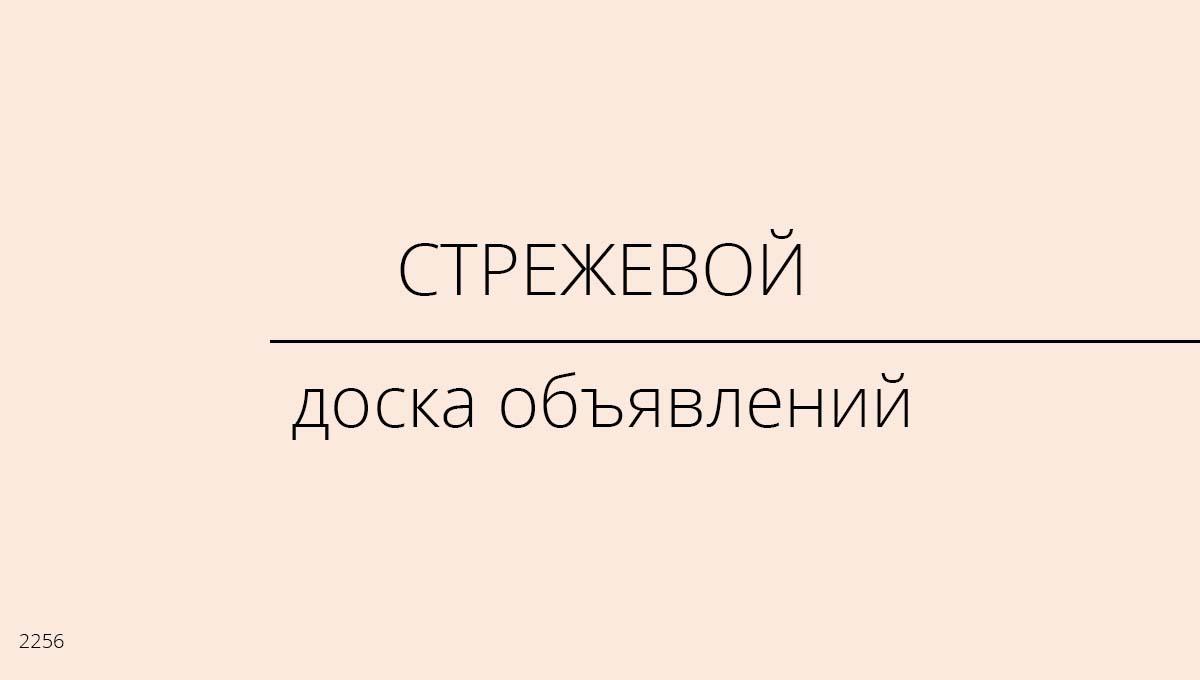 Доска объявлений, Стрежевой, Россия