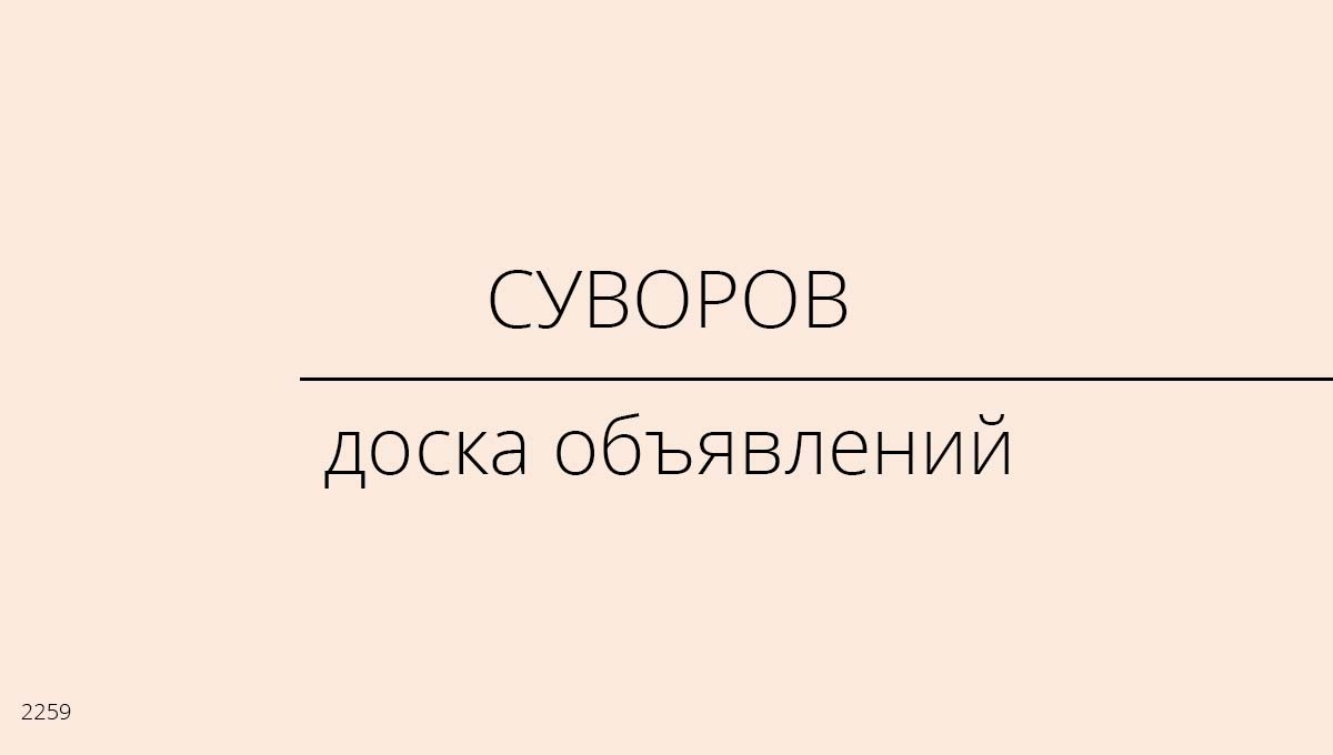 Доска объявлений, Суворов, Россия