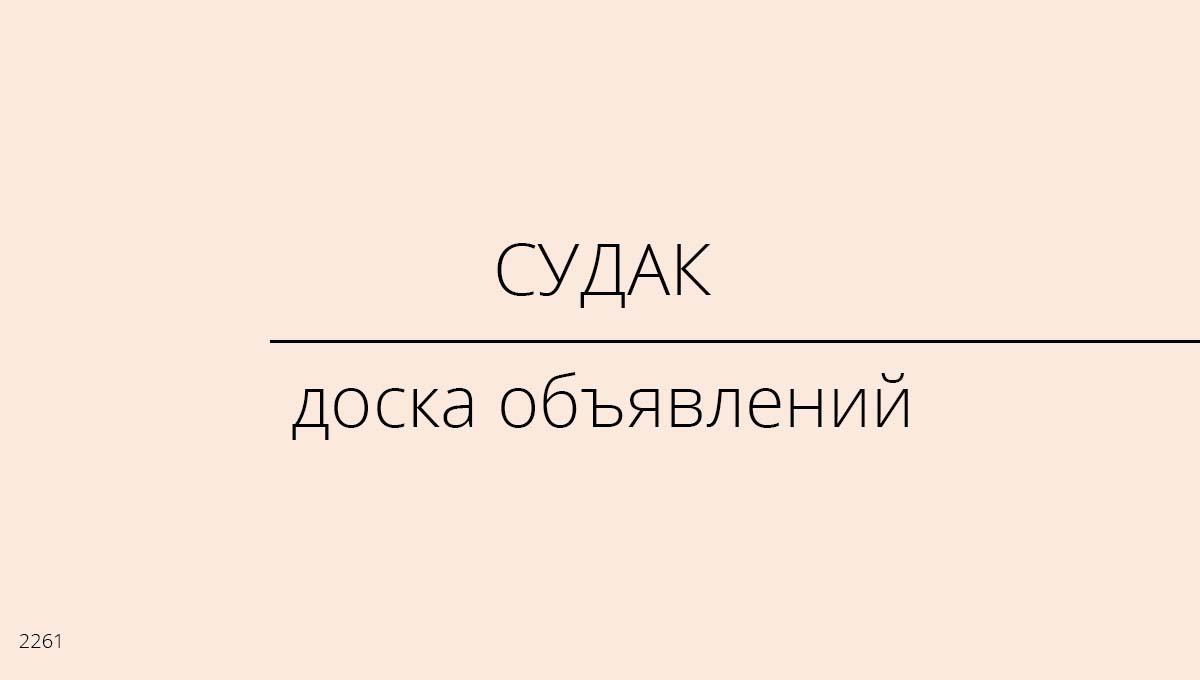 Доска объявлений, Судак, Украина