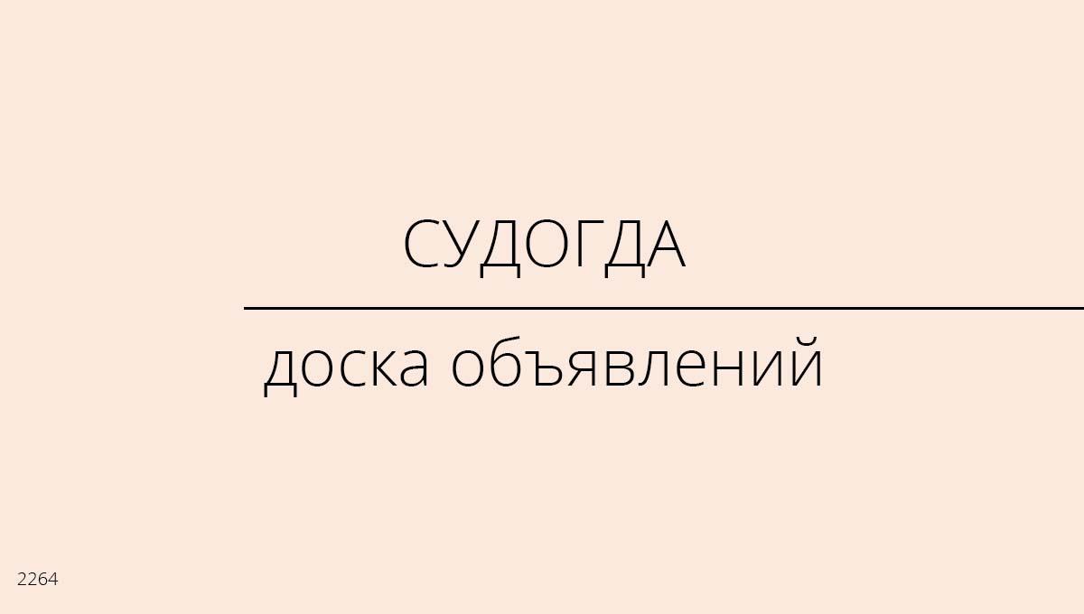 Доска объявлений, Судогда, Россия