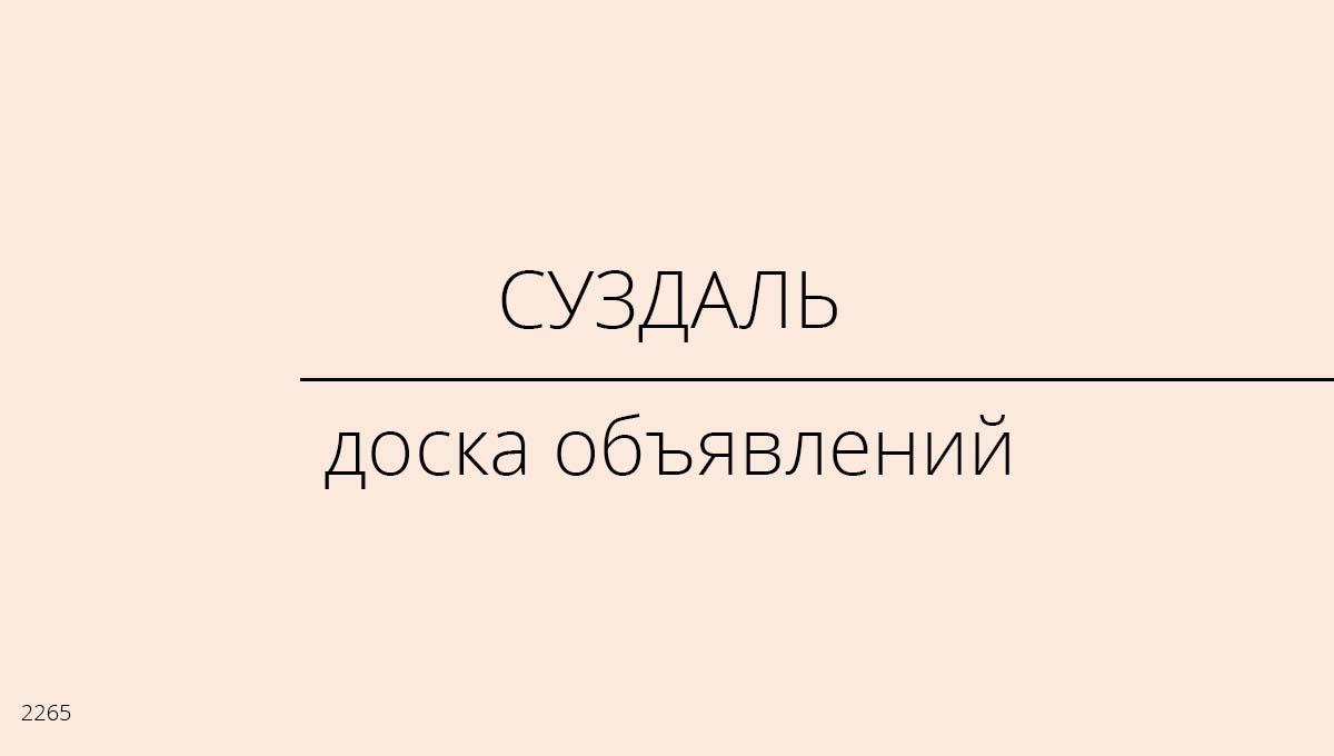 Доска объявлений, Суздаль, Россия