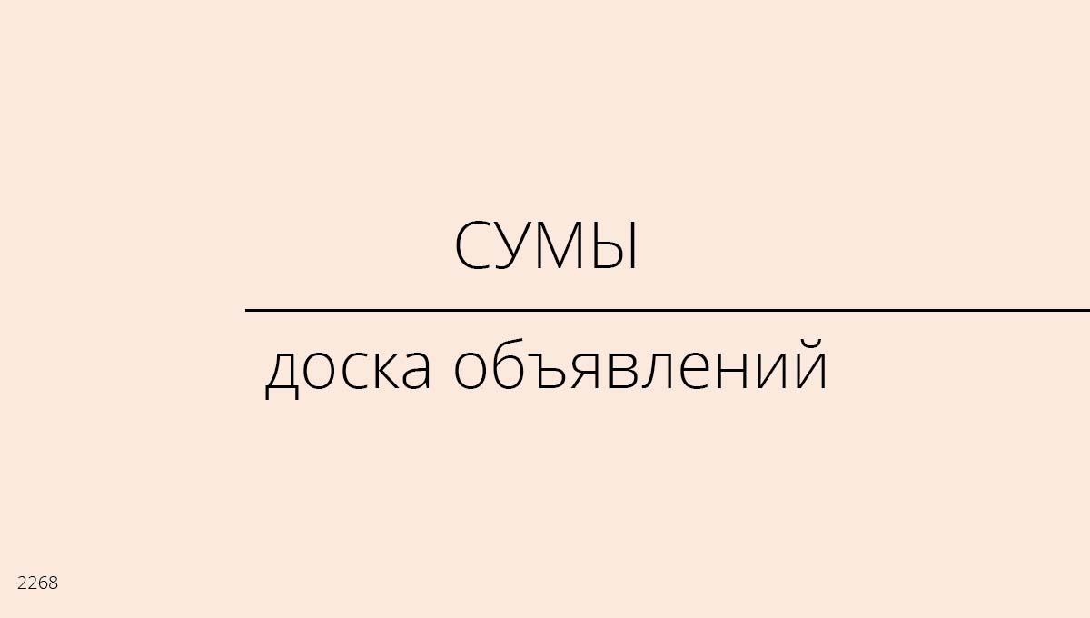 Доска объявлений, Сумы, Украина