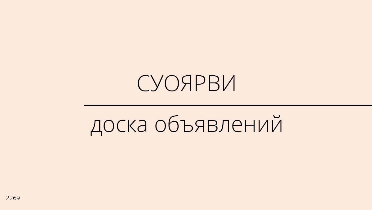 Доска объявлений, Суоярви, Россия