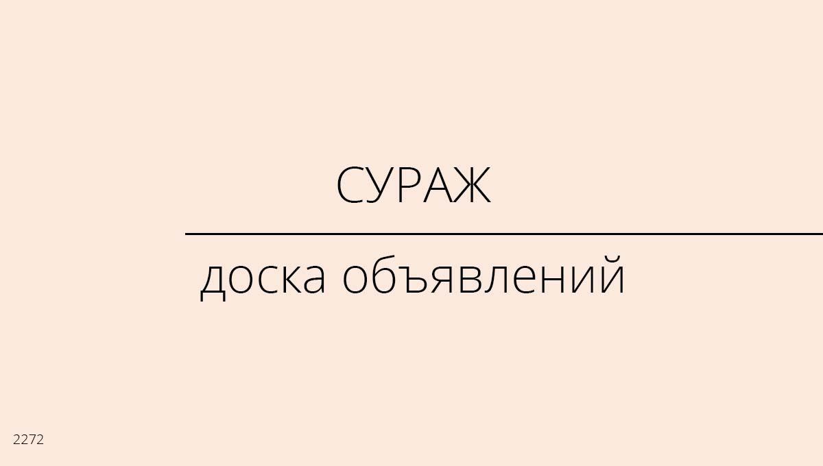 Доска объявлений, Сураж, Россия
