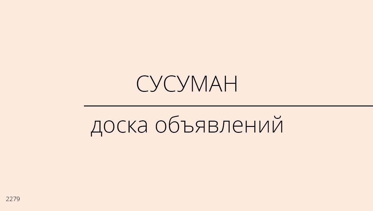 Доска объявлений, Сусуман, Россия
