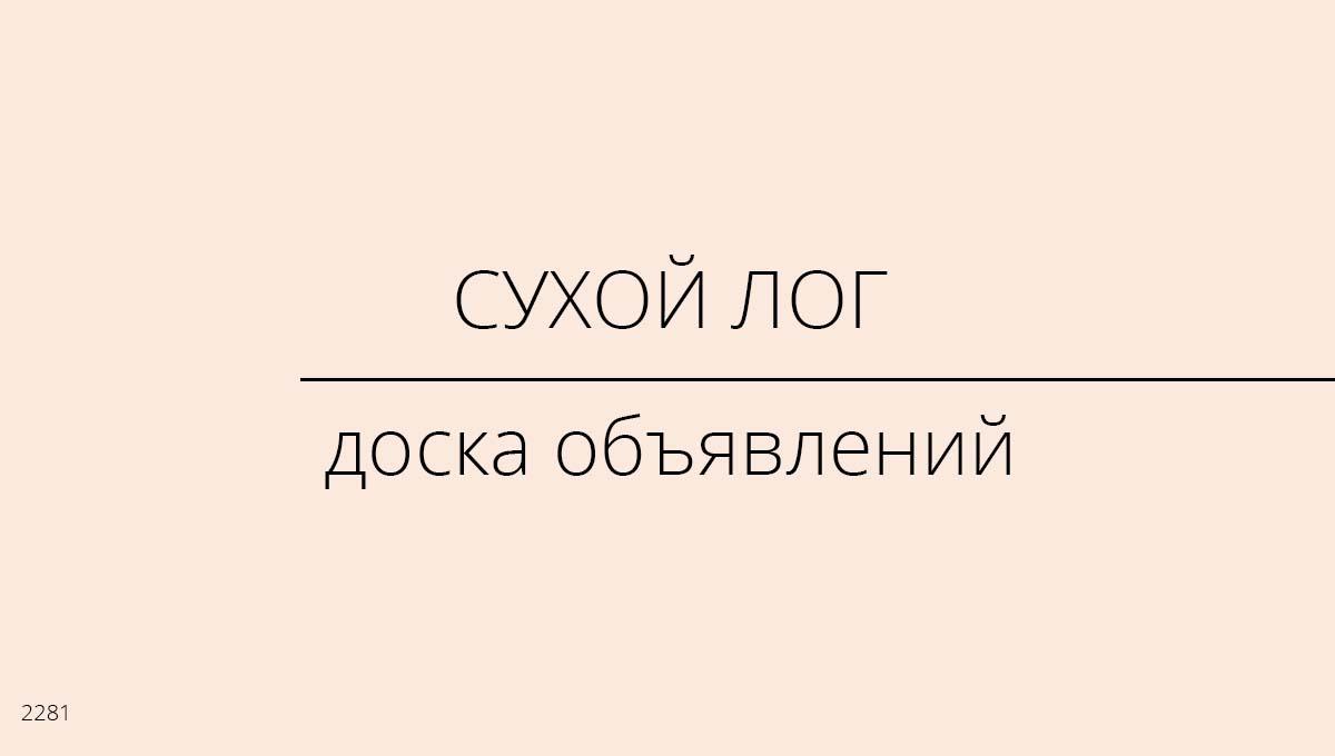 Доска объявлений, Сухой Лог, Россия
